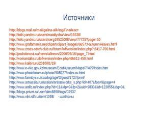 Источники http://blogs.mail.ru/mail/galina-alik/tag/Плейкаст http://fotki.yan