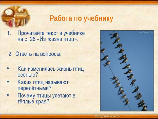 Работа по учебнику Прочитайте текст в учебнике на с. 26 «Из жизни птиц». 2. О...