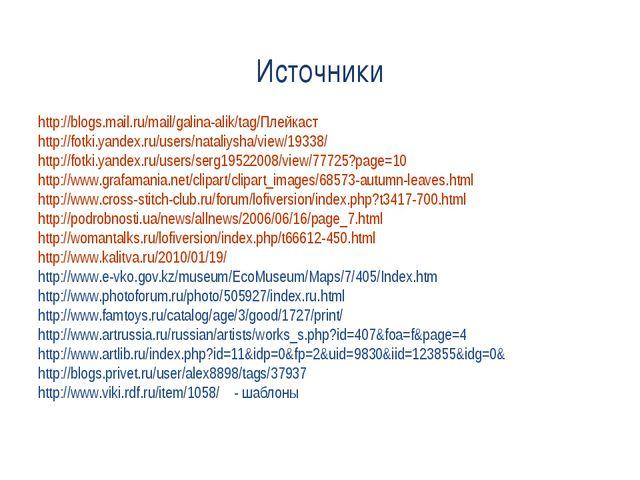 Источники http://blogs.mail.ru/mail/galina-alik/tag/Плейкаст http://fotki.yan...