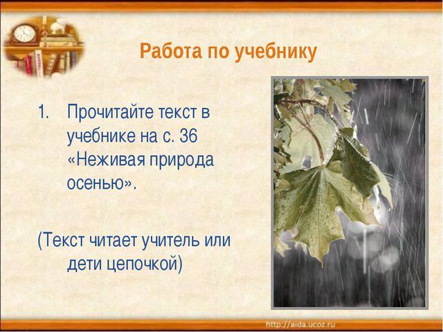 Работа по учебнику Прочитайте текст в учебнике на с. 36 «Неживая природа осен...
