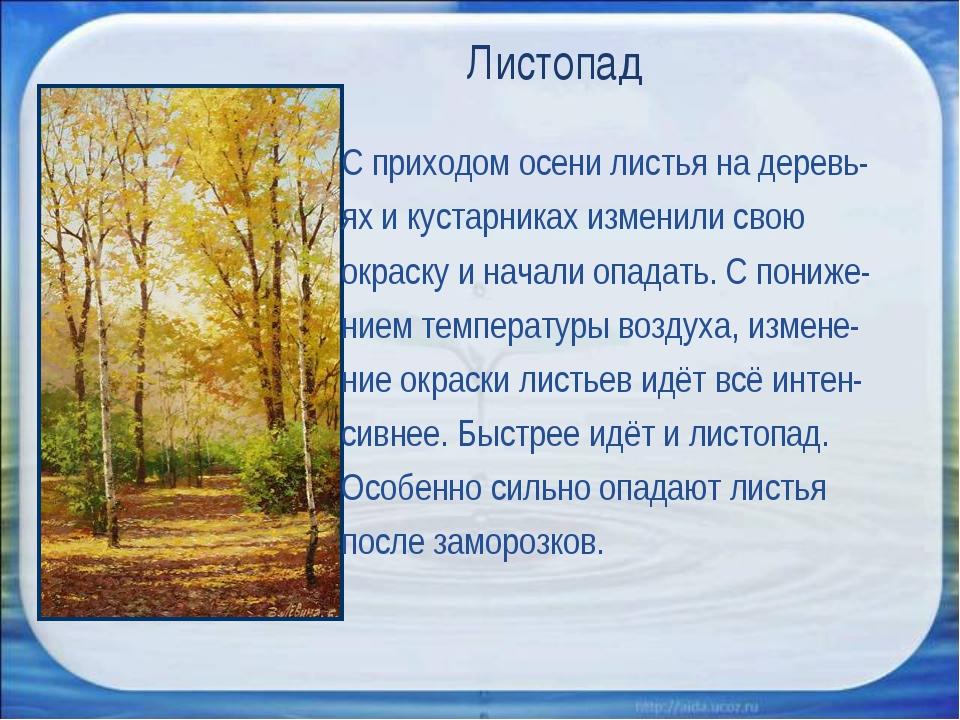 Листопад С приходом осени листья на деревь- ях и кустарниках изменили свою о...