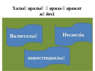 Халықаралық қаржы-қаражат жүйесі Валюталық Несиелік инвестициялық