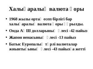 Халықаралық валюта қоры 1968 жылы ортақ есеп бірлігі бар халықаралық валюта қ