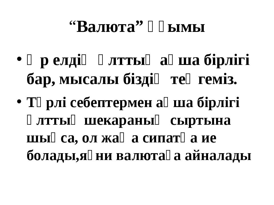 """""""Валюта"""" ұғымы Әр елдің ұлттық ақша бірлігі бар, мысалы біздің теңгеміз. Түрл..."""