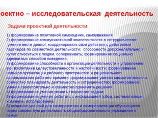 Проектно – исследовательская деятельность Задачи проектной деятельности: 1) ф