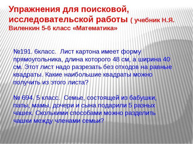 Упражнения для поисковой, исследовательской работы ( учебник Н.Я. Виленкин 5-...
