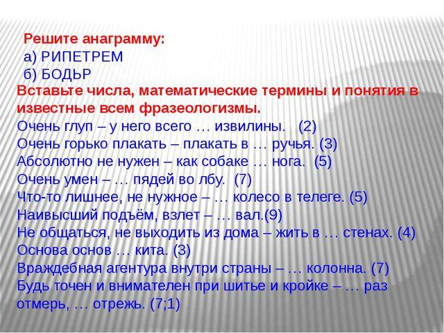 Решите анаграмму: а) РИПЕТРЕМ б) БОДЬР Вставьте числа, математические термины...