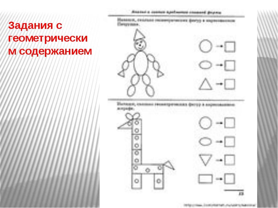 Задания с геометрическим содержанием