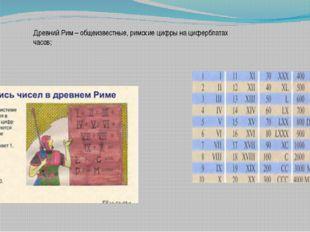 Древний Рим – общеизвестные, римские цифры на циферблатах часов;