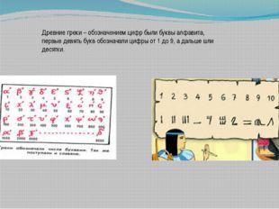 Древние греки – обозначением цифр были буквы алфавита, первые девять букв обо
