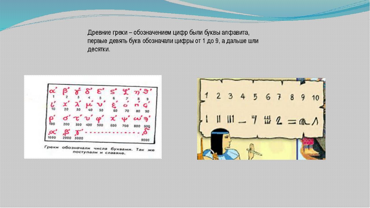 Древние греки – обозначением цифр были буквы алфавита, первые девять букв обо...