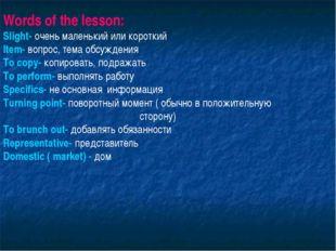 Words of the lesson: Slight- очень маленький или короткий Item- вопрос, тема