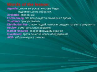 Words of the lesson: Agenda- список вопросов, которые будут подниматься на со