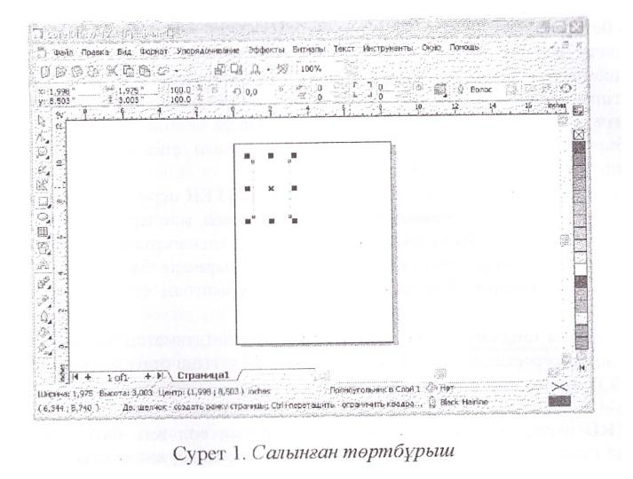 C:\Users\пк\Desktop\работа\3-1.jpeg
