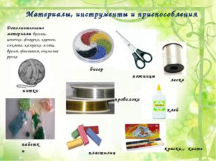 Материалы, инструменты и приспособления нитки бисер леска ножницы проволока п