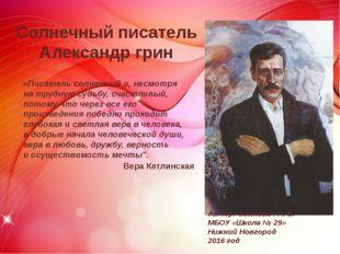 Солнечный писатель Александр грин «Писатель солнечный и, несмотря на трудную