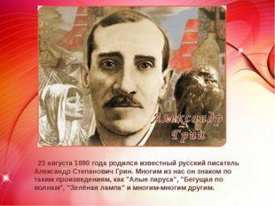 23 августа 1880 года родился известный русский писатель Александр Степанович