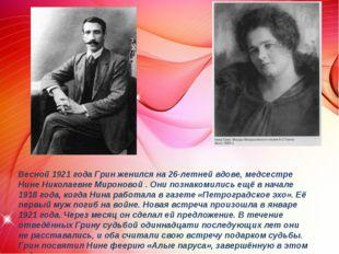 Весной 1921 года Грин женился на 26-летней вдове, медсестре Нине Николаевне
