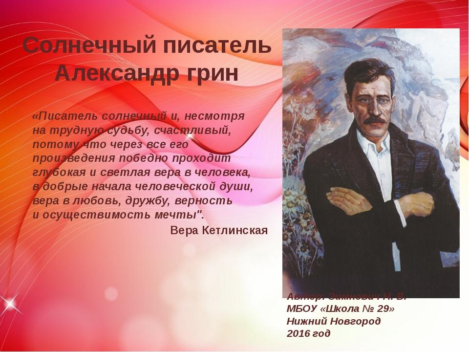 Солнечный писатель Александр грин «Писатель солнечный и, несмотря на трудную...