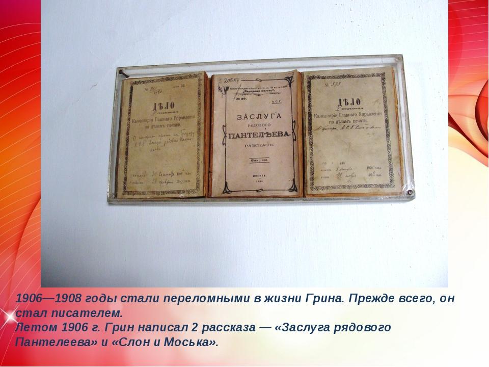 1906—1908 годы стали переломными в жизни Грина. Прежде всего, он стал писате...