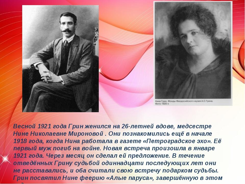 Весной 1921 года Грин женился на 26-летней вдове, медсестре Нине Николаевне...