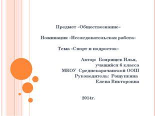 Предмет «Обществознание»  Номинация «Исследовательская работа»  Тема «Спо