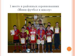1 место в районных соревнованиях «Мини-футбол в школу»