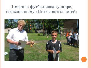1 место в футбольном турнире, посвященному «Дню защиты детей»