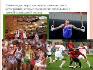 Летние виды спорта – исходя из названия, это те мероприятия, которые традицио