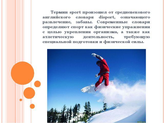 Термин sport произошел от средневекового английского словаря disport, означа...