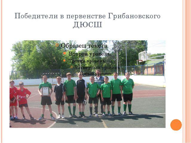 Победители в первенстве Грибановского ДЮСШ