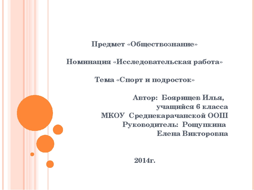 Предмет «Обществознание»  Номинация «Исследовательская работа»  Тема «Спо...