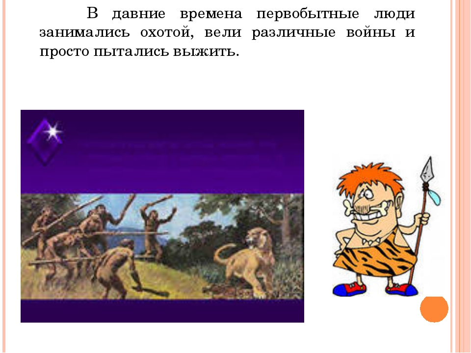 В давние времена первобытные люди занимались охотой, вели различные войны и...