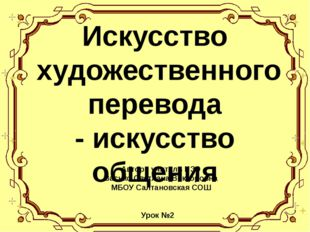 Искусство художественного перевода - искусство общения Автор: учитель ИЗО Вас