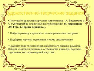• Послушайте два романса русских композиторов - А. Варламова и А. Рубинштейна