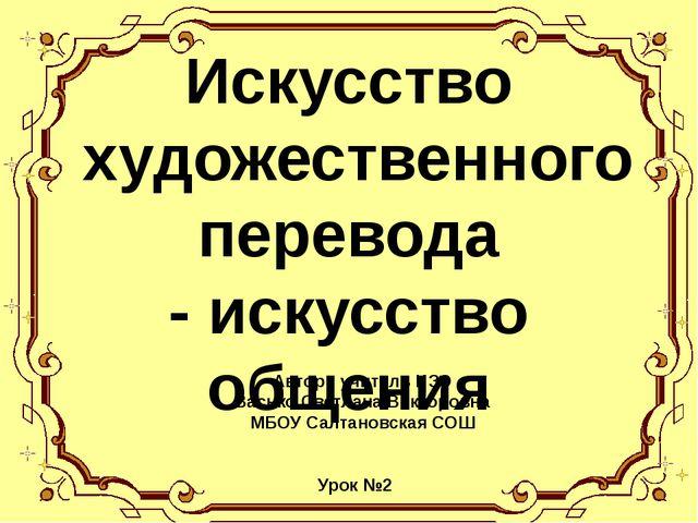Искусство художественного перевода - искусство общения Автор: учитель ИЗО Вас...