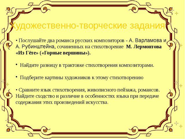 • Послушайте два романса русских композиторов - А. Варламова и А. Рубинштейна...