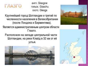 Крупнейший город Шотландии и третий по численности населения в Великобритании