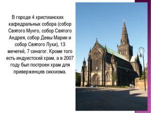 В городе 4 христианских кафедральных собора (собор Святого Мунго, собор Свято