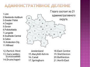 Глазго состоит из 21 административного округа. 1.Linn 2.Newlands-Auldburn 3.G