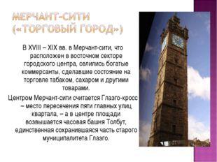 В XVIII – XIX вв. в Мерчант-сити, что расположен в восточном секторе городск