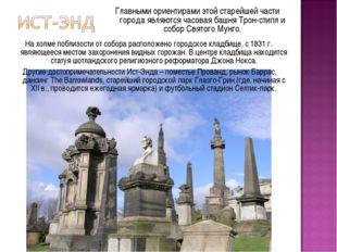 На холме поблизости от собора расположено городское кладбище, с 1831 г. являю
