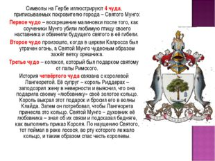 Символы на Гербе иллюстрируют 4 чуда, приписываемых покровителю города – Свят