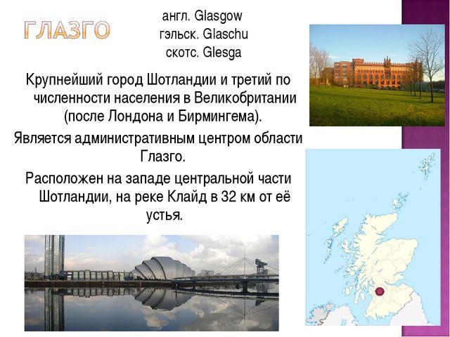 Крупнейший город Шотландии и третий по численности населения в Великобритании...
