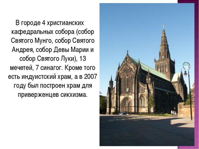 В городе 4 христианских кафедральных собора (собор Святого Мунго, собор Свято...
