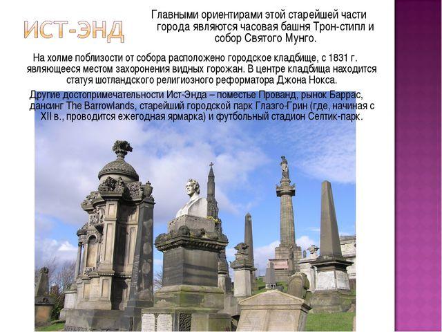 На холме поблизости от собора расположено городское кладбище, с 1831 г. являю...