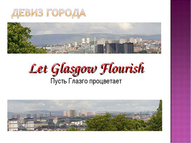 Let Glasgow Flourish Пусть Глазго процветает