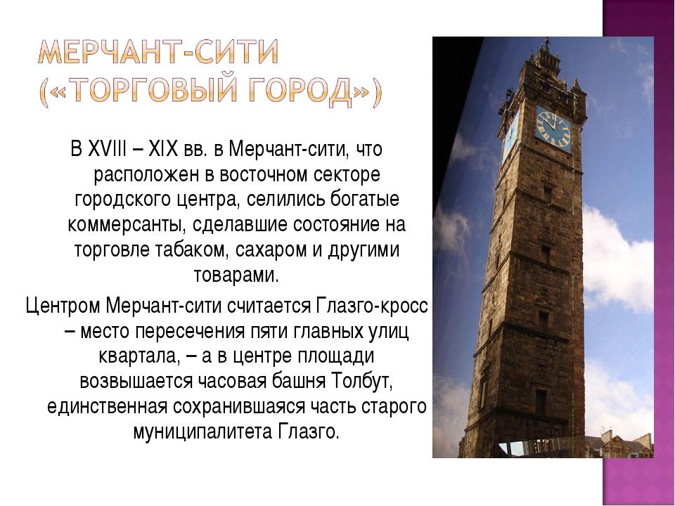 В XVIII – XIX вв. в Мерчант-сити, что расположен в восточном секторе городск...