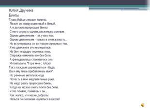 Юлия Друнина Бинты Глаза бойца слезами налиты, Лежит он, напружиненный и белы