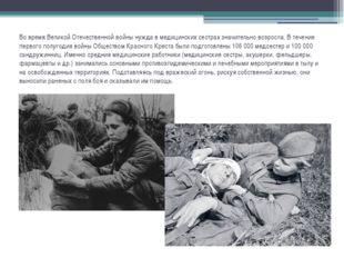 Во время Великой Отечественной войны нужда в медицинских сестрах значительно